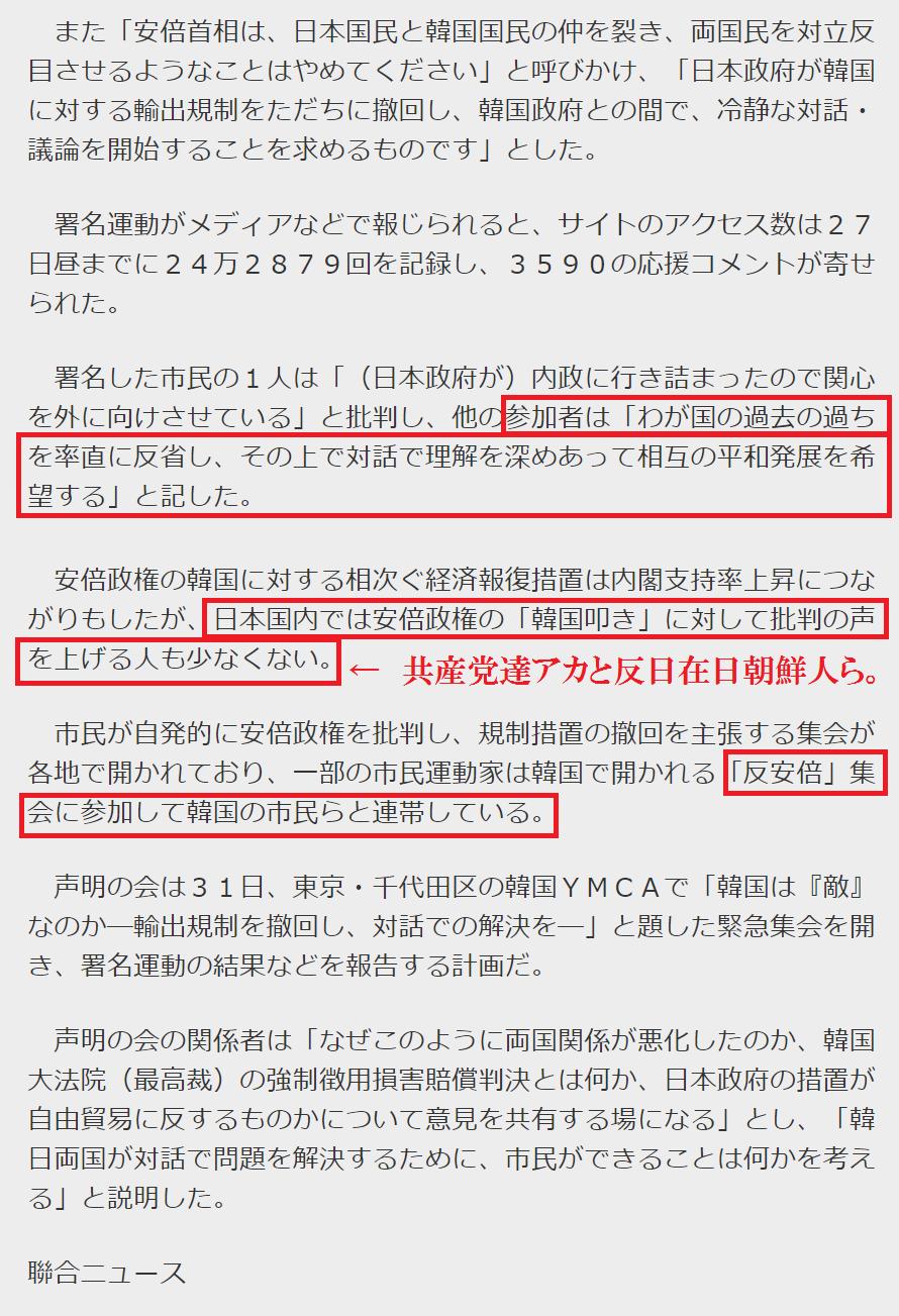日本の共産党支持者が輸出規制撤回の署名9千人2