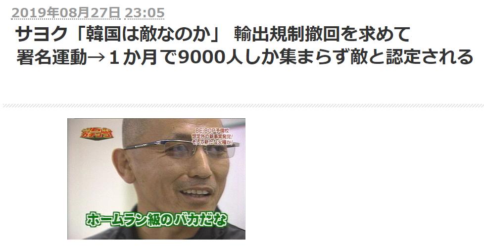 日本の共産党支持者が輸出規制撤回の署名9千人3