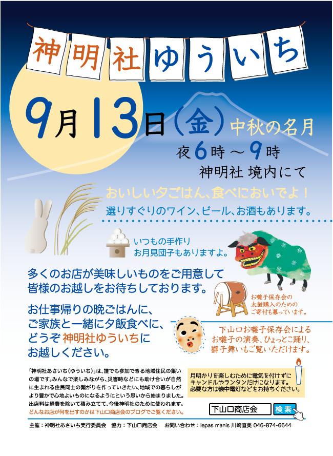 神明社ゆういち_9-13