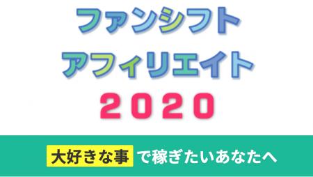 スクリーンショット 2019-08-17