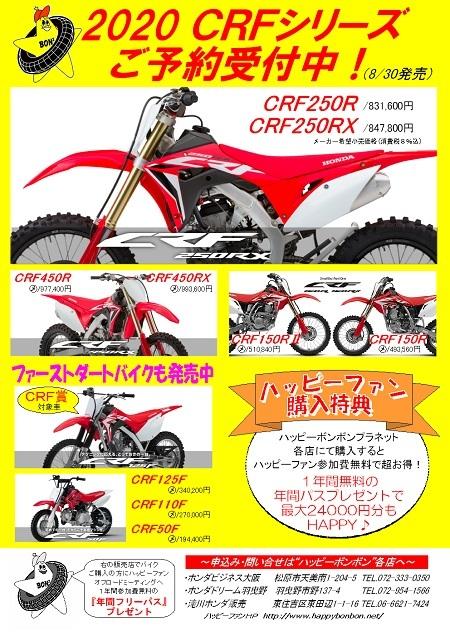CRFシリーズ2019-7