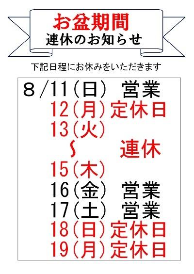yasumi 19-8