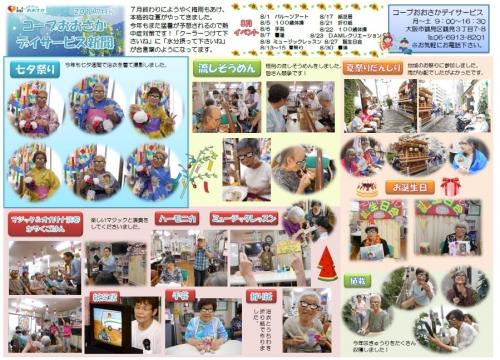 コープおおさかデイサービス新聞7月号