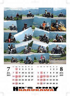 A4_calendar_type01_2019_7-8_名入れ