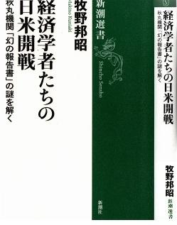 2019.08.18経済学者たちの日米開戦