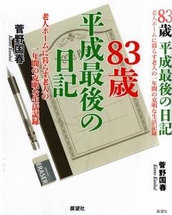 2019.02-83歳平成最後の日記