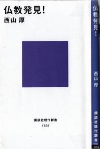 2004.11仏教発見!
