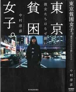 2019.09.20東京貧困女子。