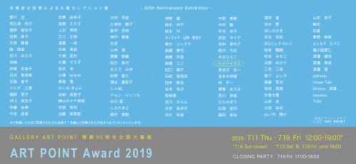告知用画像1-ART-POINT-Award-2019