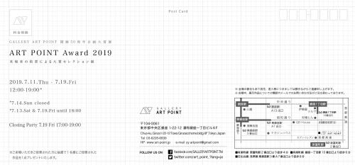 告知用画像2-ART-POINT-Award-2019