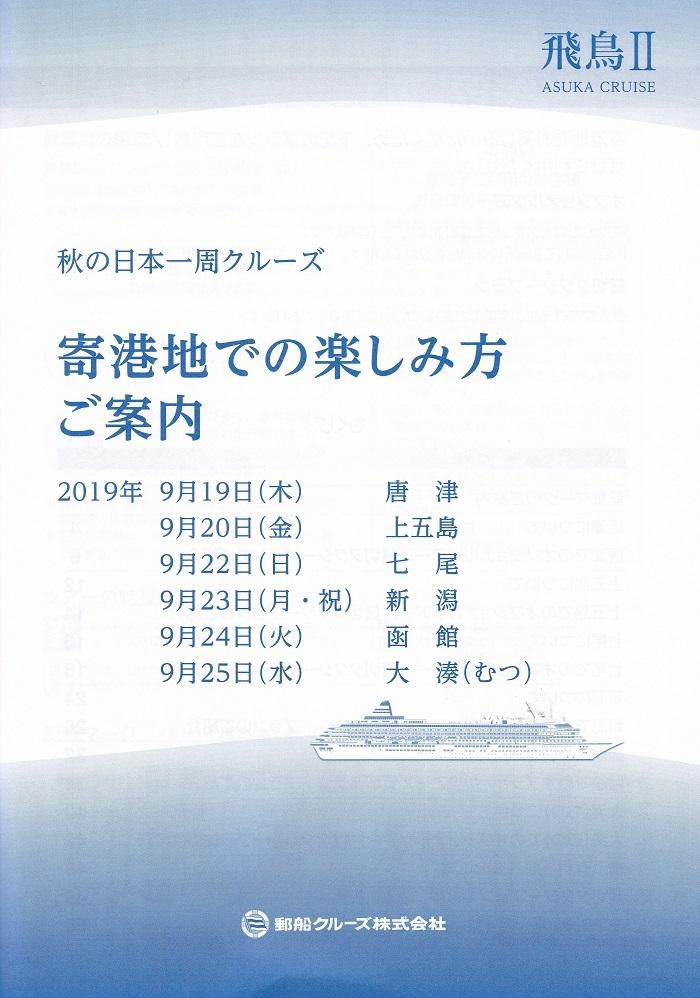 IMG_20190812_kikouti.jpg