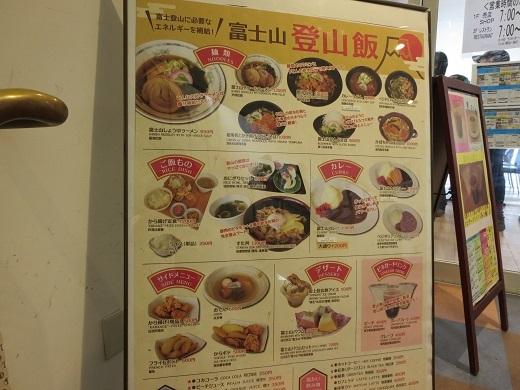 5合目のレストラン