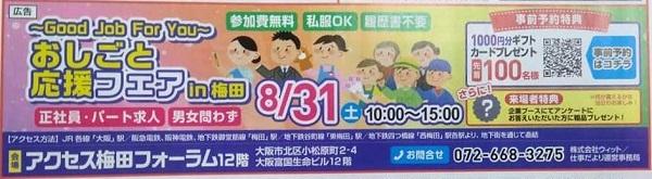 0710梅田1