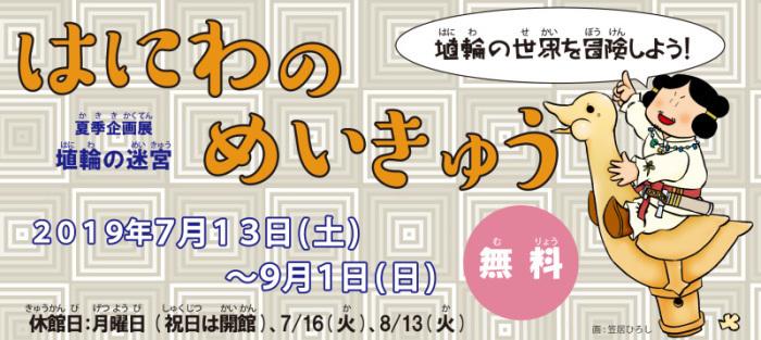 Haniwa_no_Meiro2.jpg