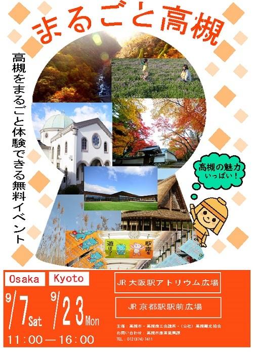 Marugoto_Takatsuki1.jpg