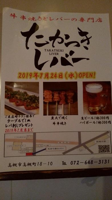 Takatsuki_Liver1.jpg