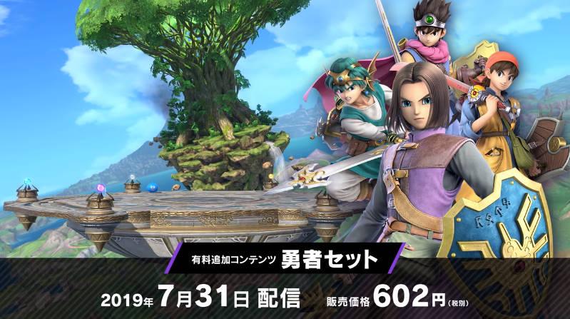 yuushakitazenokizi201907310001.jpg