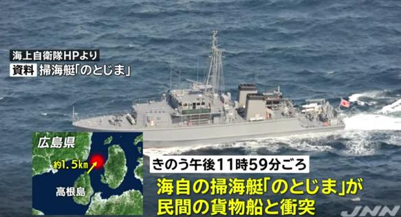 海自掃海艇「のとじま」が貨物船と衝突