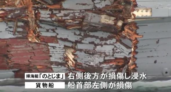 海上自衛隊掃海艇「のとじま」損傷