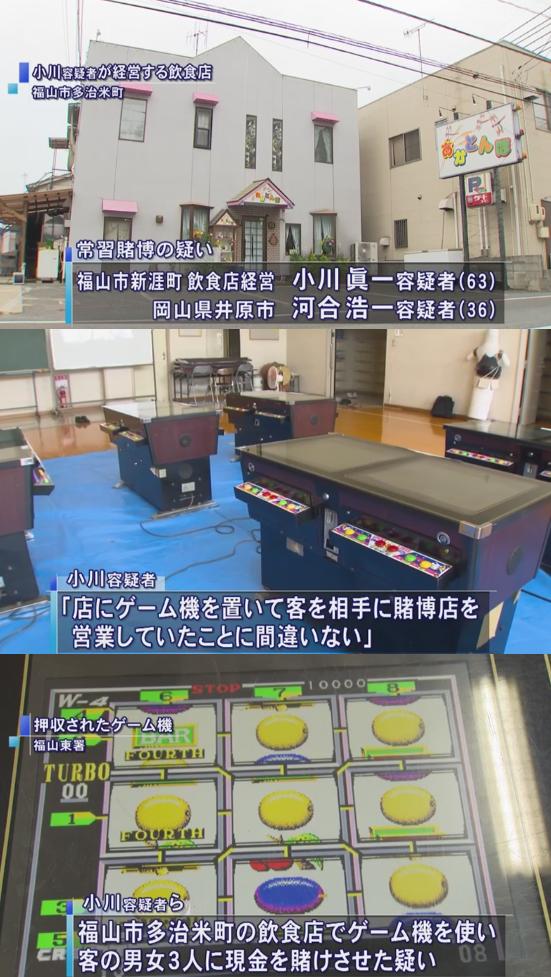 福山市 喫茶店エイトライン賭博
