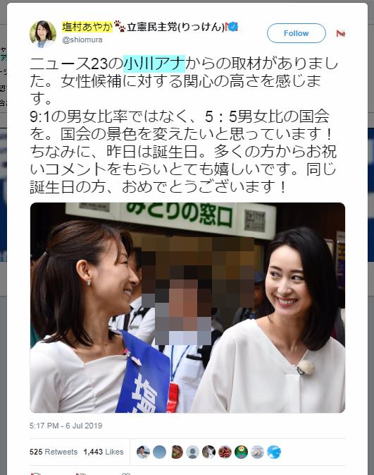 塩村あやか news23小川アナ