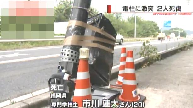 東広島市西条町 人身事故