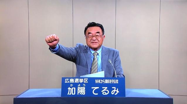 広島選挙区 加陽てるみ