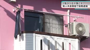 東広島市西条町 母親殺人未遂