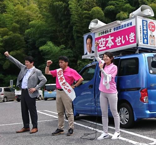 日本維新の会 広島 空本せいき 参院選