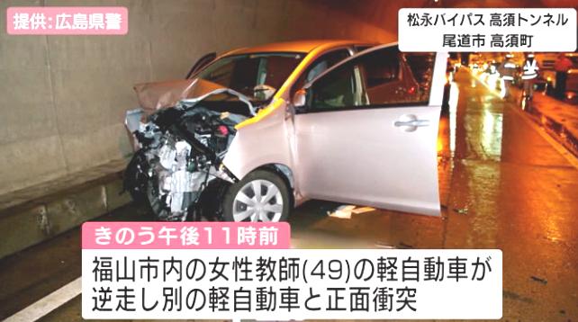 尾道市高須町 松永バイパストンネル