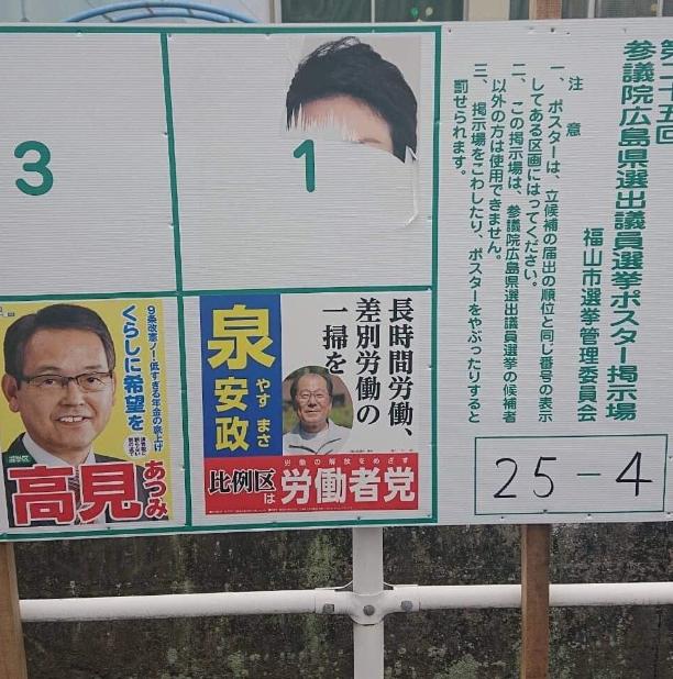 河井あんり 福山市 選挙ポスター