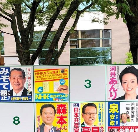 NHK広島前 選挙ポスター N国党