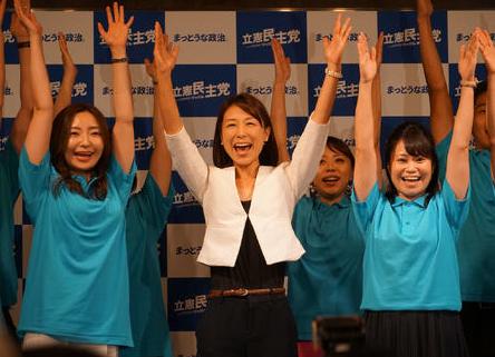 塩村文夏 参院選当選