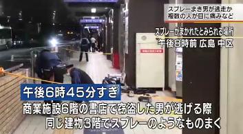 広島バスセンター スプレー男逃走