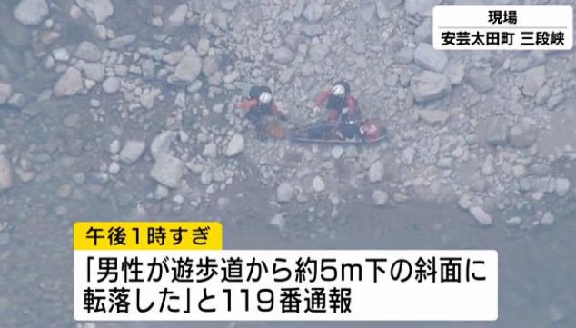 安芸太田町 三段峡 事故