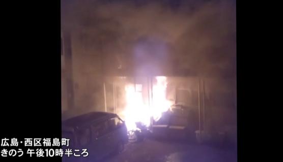 広島市西区福島町 火事0