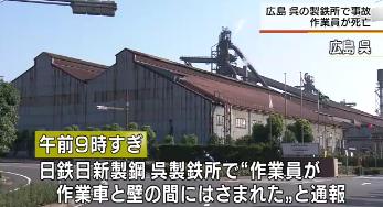 日鉄日新製鋼呉製鉄所