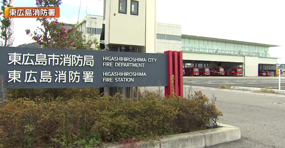 東広島消防署
