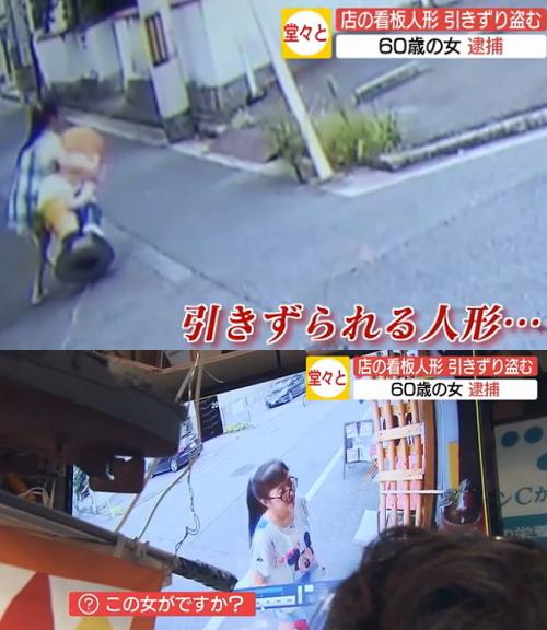 広島市 店の看板人形盗む