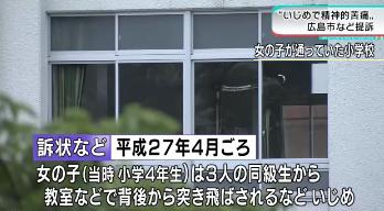 広島 小学校 いじめ提訴