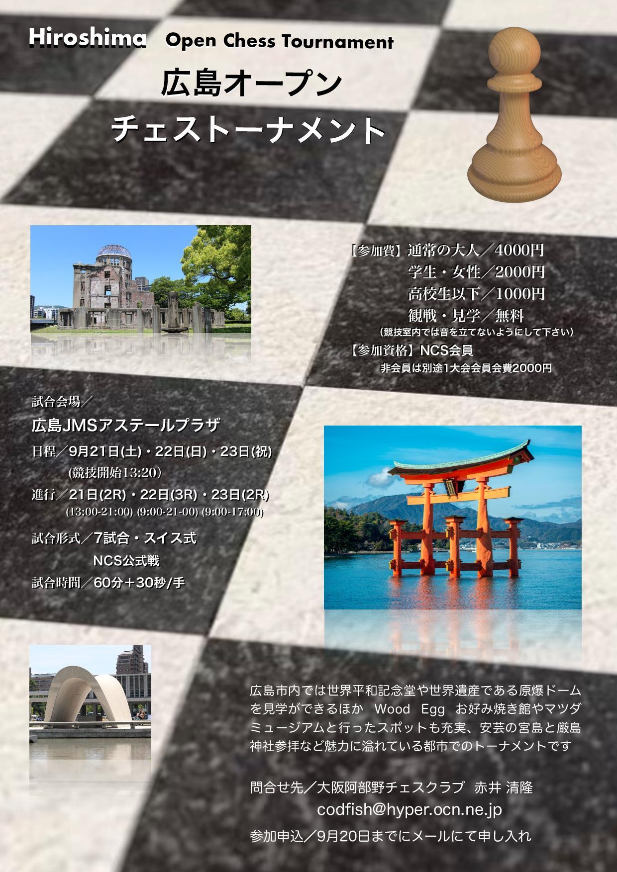 広島オープンチェストーナメント