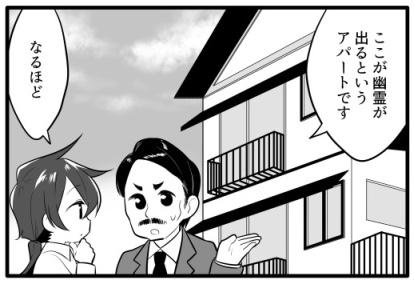年刊ゆるふぃどにあ 第39話 「副業2」