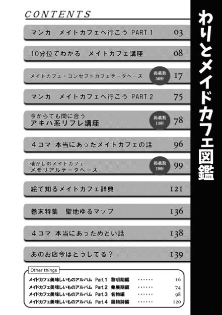 わりとメイドカフェ図鑑 目次見本