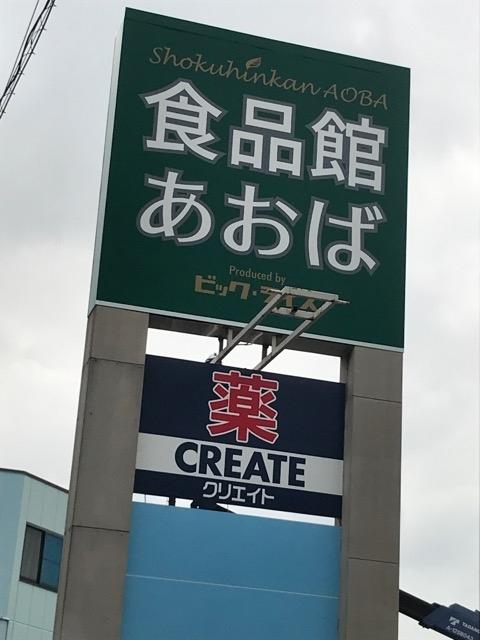 あおば本牧あ (1)
