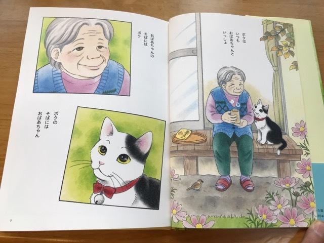 ヘルパーになった猫 (2)