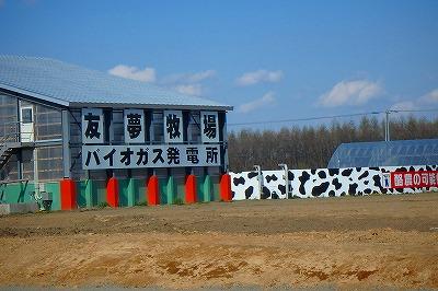 友夢牧場新得1905 (5)