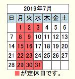 201907定休