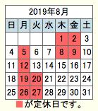 201908定休日