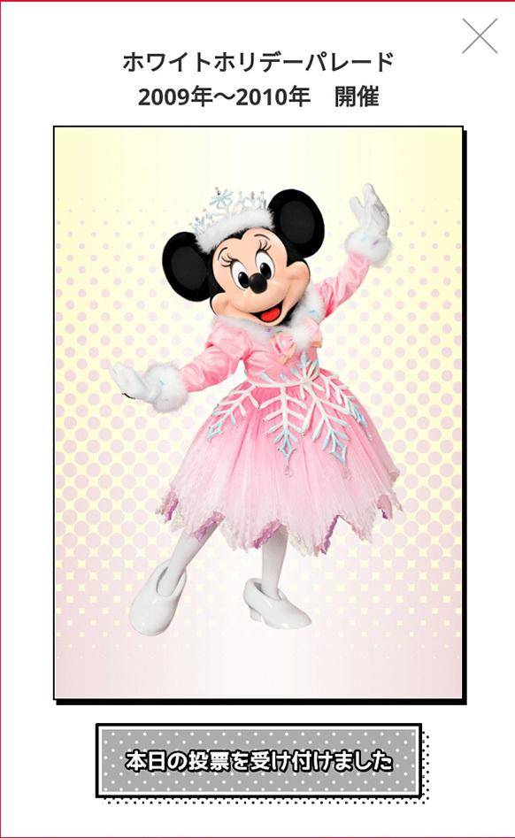 オーサマーのミニーちゃんとファッションコレクション2