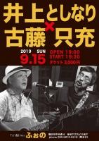 201909toshinari